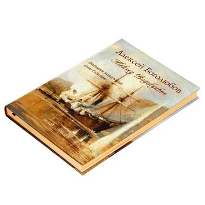 Книга Боголюбов. Большая Коллекция