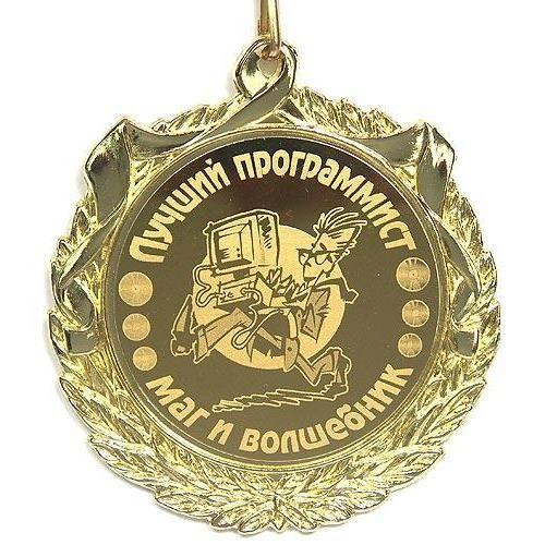 Медаль Лучший программист