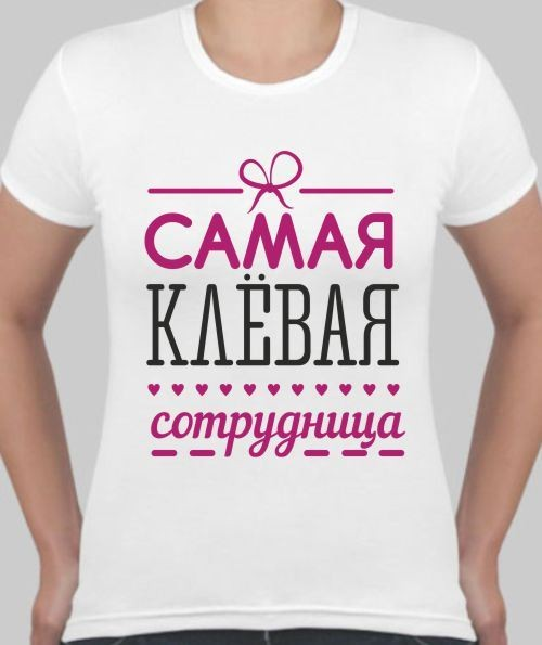 Женская футболка Самая клевая сотрудница