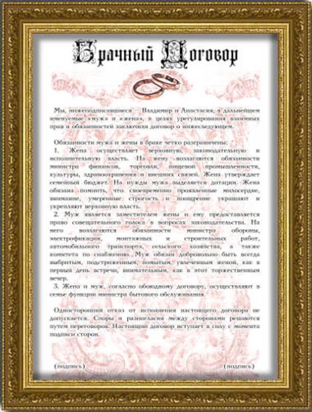 Свадебный плакат Брачный Договор, 30Х40 см. в раме