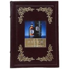 Подарочная книга «Виски»