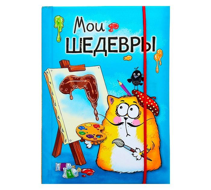 Записная книжка Мои шедевры
