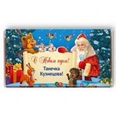 Шоколадная открытка Примите поздравления