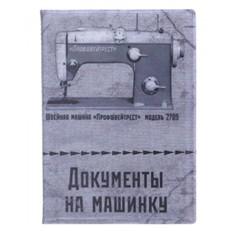 Обложка для автодокументов «Документы на машинку»