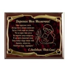 Плакетка наградная Благодарность дорогой мамочке от сына-2