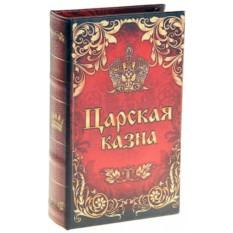 Книга со встроенным сейфом Царская казна