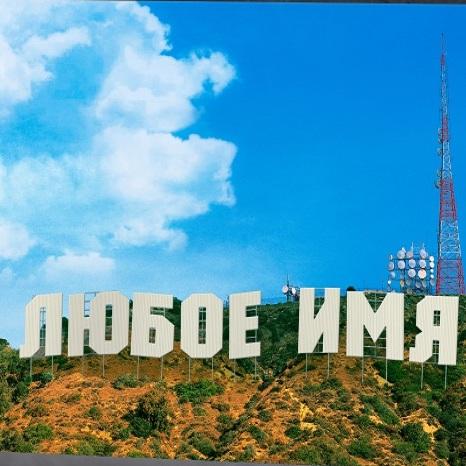 Именная открытка Голливуд