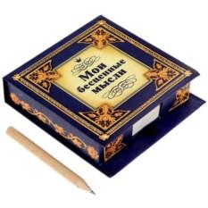Блок для записей «Мои бесценные мысли»