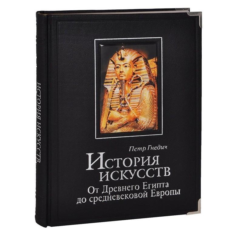 Издание История искусств. Зодчество. Живопись. Ваяние