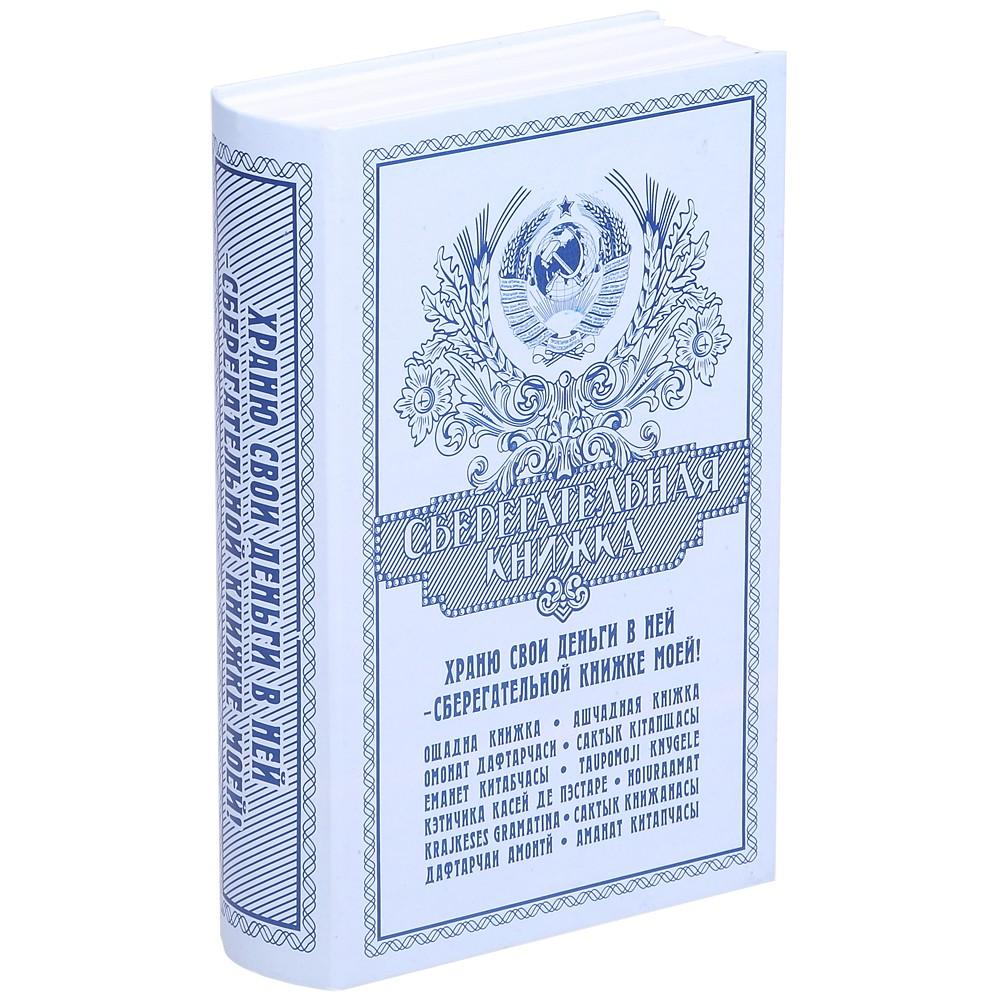Книга-сейф «Сберкнижка»