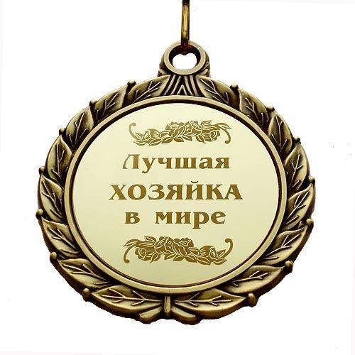 Медаль Лучшая хозяйка в мире
