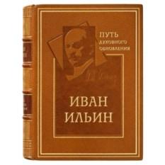 Книга Иван Ильин Путь духовного обновления