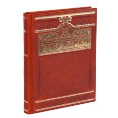 Подарочное издание Книга Мудрости (цвет - красный)