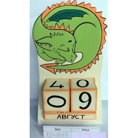 Календарь Дракон спящий цветной