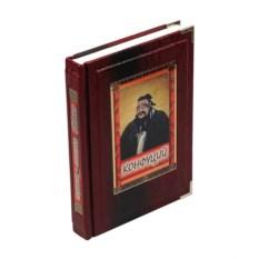 Книга Конфуций. Изречения и афоризмы