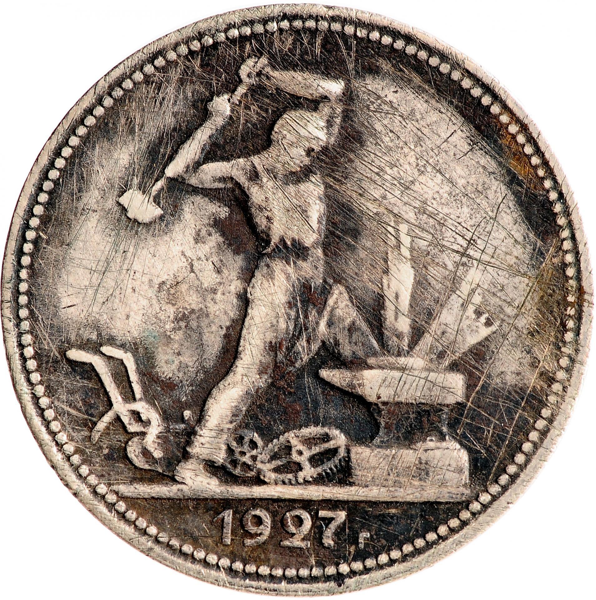 Коллекционная монета полтинник 1927 года