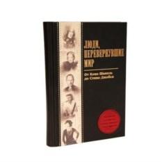 Подарочная книга Люди, перевернувшие мир