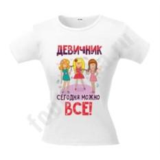 Женская футболка с рисунком Девичник сегодня можно все