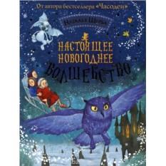 Детская книга Настоящее новогоднее волшебство