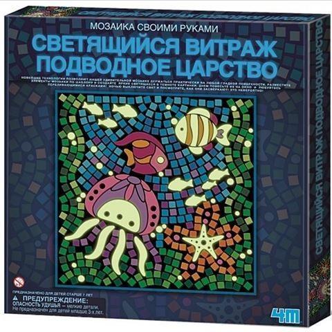 Светящийся витраж Подводное царство