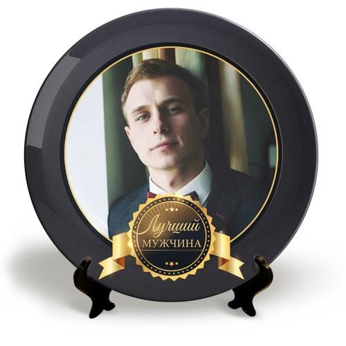 Тарелка с вашим фото «Лучший мужчина»