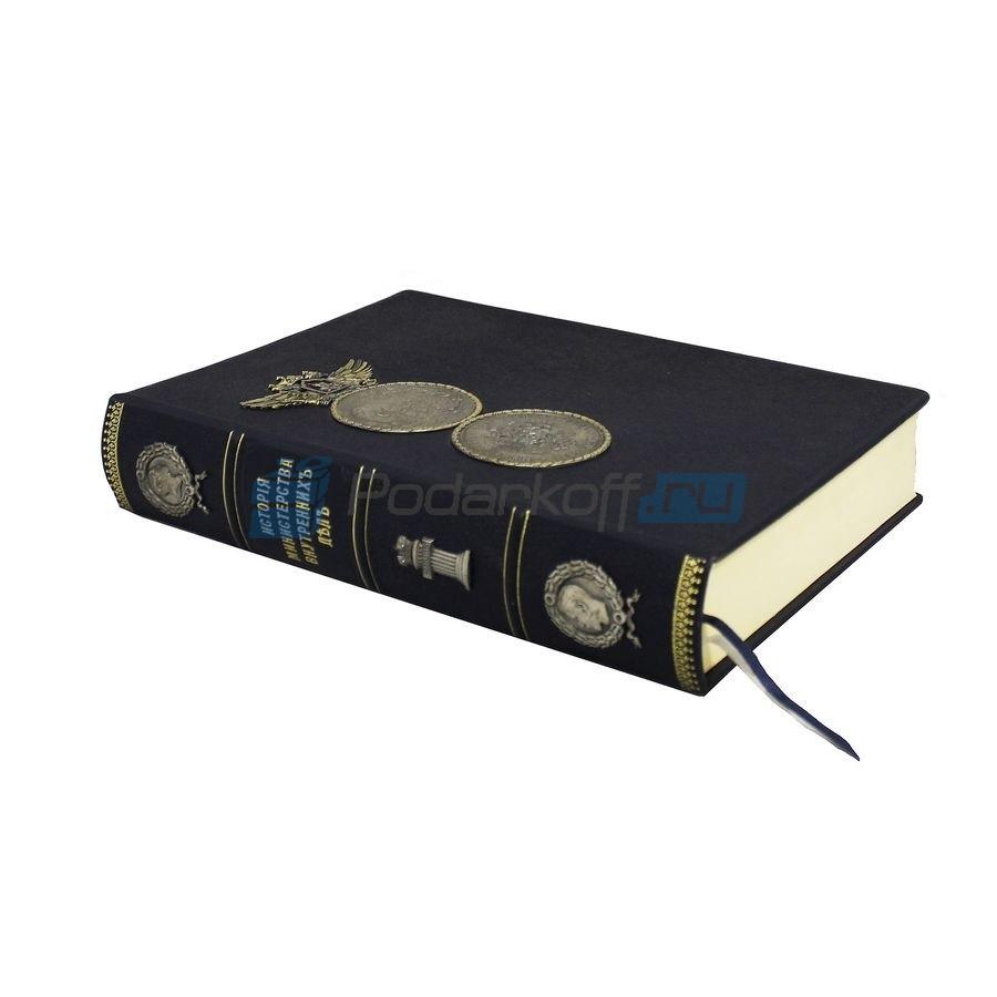 Подарочная книга История министерства внутренних дел