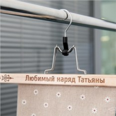 Именная вешалка «Для любимых брючек»