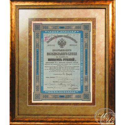 Государственное свидетельство на 500 рублей