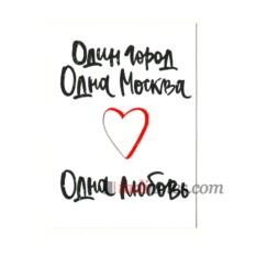 Открытка с вырубкой «Один город. Одна Москва. Одна любовь»