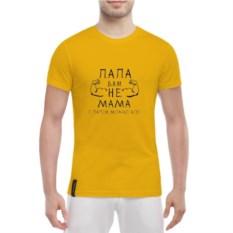 Мужская футболка Папа вам не мама, с папой можно все!