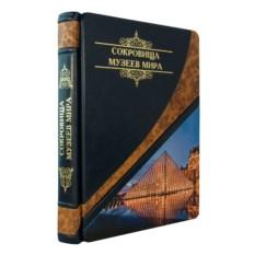 Книга «Сокровища музеев мира»