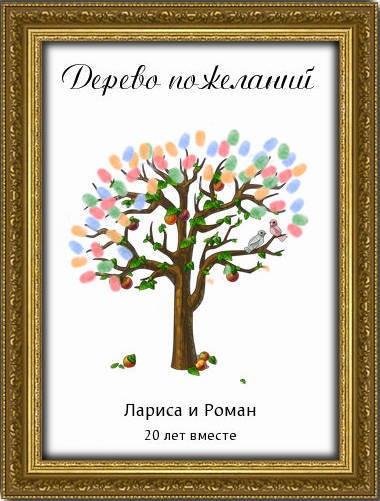 Дерево пожеланий на годовщину в раме (40х60 см)