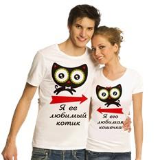 Парные футболки Я его любимая кошечка, котик