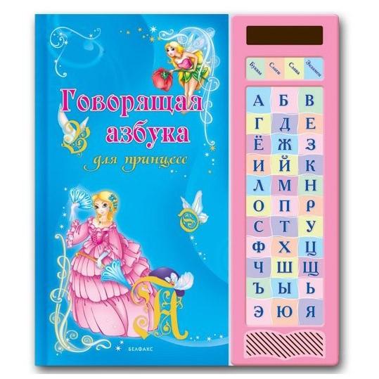 Книга «Говорящая азбука для принцесс»