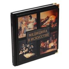Подарочная книга Медицина в искусстве