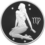 Дева, серебро, 3 рубля