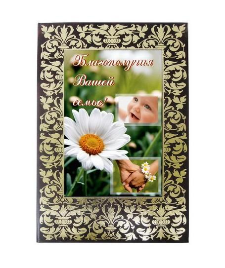 Шоколадная книга Благополучия Вашей семье!