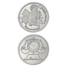 Серебряная медаль С рождением девочки