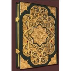 Эксклюзивное издание Коран