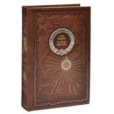 Подарочная книга Путешествие вокруг света