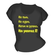 Женская футболка Не пью, не курю