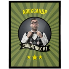 Постер с фото в рамке «Защитник #1»