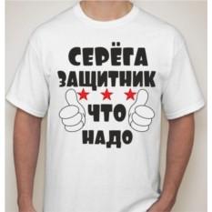 Мужская футболка Серега защитник, что надо