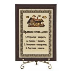Темная плакетка Правила этого дома