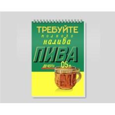Блокнот «Требуйте долива пива»