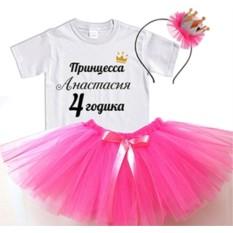 Именной набор Принцессе 4 годика