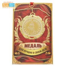 Подарочная медаль в открытке Лучшему доктору