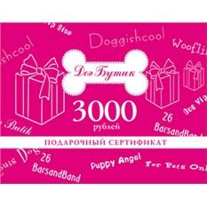 Подарочный сертификат Дог Бутик на 3000 рублей