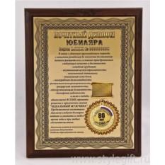 Плакетка Почетный диплом юбиляра. 80 лет