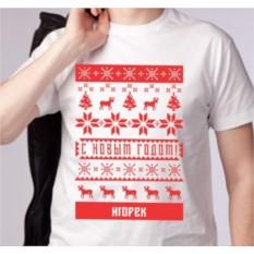Именная футболка С Новым годом